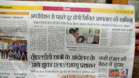 MAG Hospital Hissar Haryana