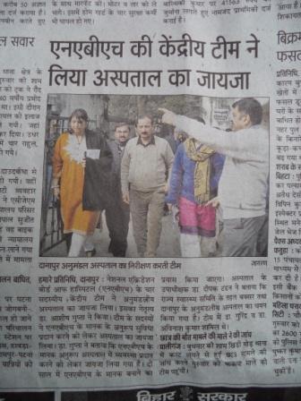 SDH Danapur Bihar