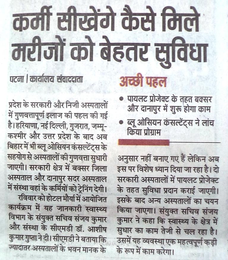 Press reporting Patna August 2014